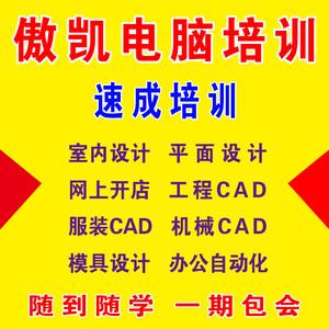 上海傲凯教育科技有限公司