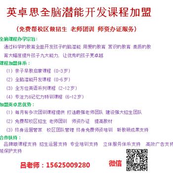 广州全脑教育加盟——快速记忆+全脑开发+英卓思国际教育集团更专业