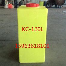 PE防腐耐酸攪拌桶塑料污水藥劑PAMPAC攪拌罐酸堿加藥箱120L
