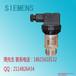 北京西門子液體壓力傳感器QBE2103-P25