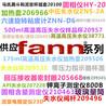 FANN固相含量測定儀210463六速旋轉粘度儀35SA高溫高壓失水儀38771