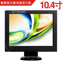 10.4寸高清觸摸顯示器工業一體機液晶顯示器支持個性化定制圖片