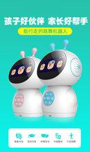 广州儿童机器人批发供货图片