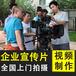 菏澤上海視頻制作產品廣告片企業宣傳寶貝微電影淘寶主圖剪輯拍攝