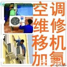 颛桥沪光路空调维修小房间空调安装服务加药水图片
