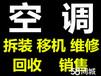 松江區新橋專業空調維修,新鎮街空調維修,九新公路空調維修