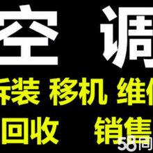 松江区新桥专业空调维修,新镇街空调维修,九新公路空调维修图片