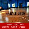 篮球馆木地板运动木地板体育运动木地板舞台木地板