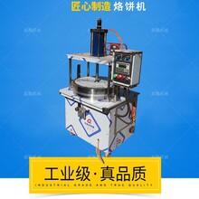 氣動液壓式筋餅機全自動大餅機多功能烙饃機定制型圖片