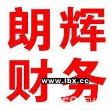 瑶海区三里街专业公司注册工商登记就找张会计