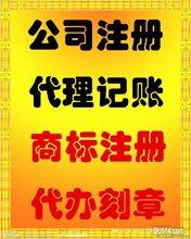 包河三孝口专业工商登记公司注册代理记账就找朗辉