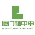 厦门林中申科技有限公司