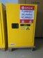 歐勝諾22加侖防爆柜安全柜圖片