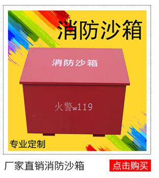 武汉厂家直供加厚防火黄沙安全箱消防沙箱可定制