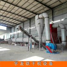 木屑烘干机设备锯末烘干机制粒机滚筒干燥机图片