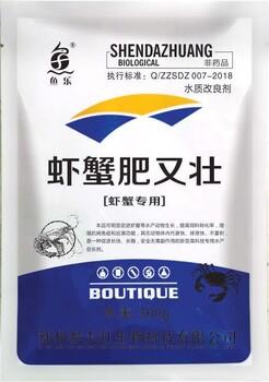 水产药——虾蟹肥又壮