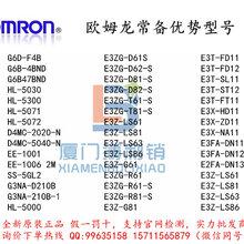 光電開關EE-SX671R