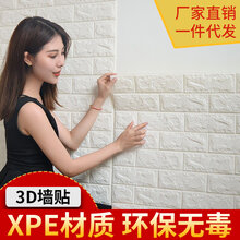 厂家批发3d立体墙贴幼儿园防撞泡沫墙贴自粘条纹墙纸电视背景墙图片