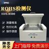 rohs2.0X荧光光谱仪卤素环保检测涂镀层测厚仪塑料重金属分析仪