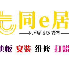 广州强化复合木地板安装费用高不高185-8854-1772