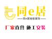 PVC锁扣地板定做推荐厂家广州同e居家居地板装饰