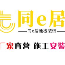 广州木地板安装-复合地板安装师傅-旧地板翻新