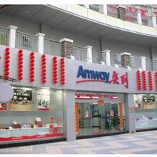 雞西市哪里有安利雅姿產品賣雞西安利實體店地址在哪圖片