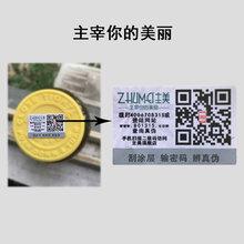 保健品二维码防伪标签,药品类防伪标签制作,不干胶防伪标签生产厂家