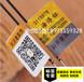 漁具二維碼防偽標簽,釣桿防偽商標