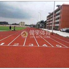 深圳运动场塑胶跑道施工方案介绍-深圳健宇体育-值得信赖图片