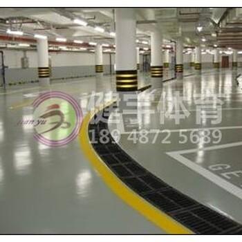 地下停车场环氧地坪施工-停车场地坪-防腐地坪工程