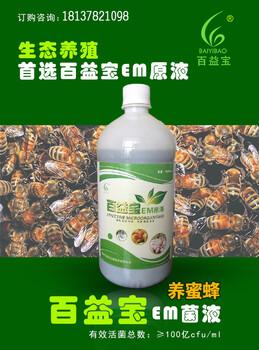 em菌养蜜蜂