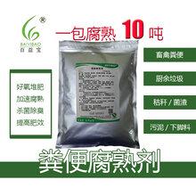 供應動物學糞便發酵劑有機肥發酵劑肥料腐熟劑快速堆肥高溫菌粉圖片