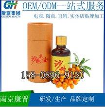 沙棘果油OEM代加工生产基地供应沙棘籽油原料
