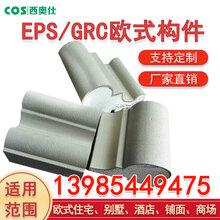 贵州毕节eps线条eps欧式构件厂grc构件eps线条