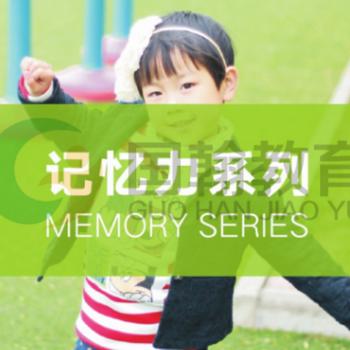 北京国翰教育全脑开发教孩子几招提高记忆力的办法