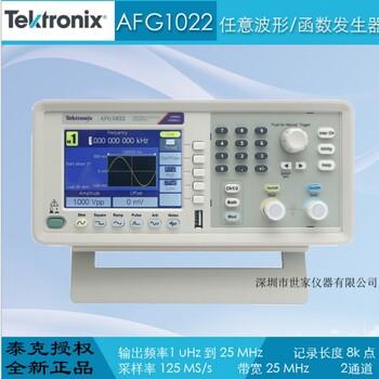 AFG1022任意波形/函數發生器世家儀器銷售美國泰克
