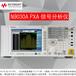 供應安捷倫N9030A頻譜信號分析儀深圳發貨
