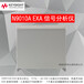 N9010A安捷倫N9010A頻譜分析儀正品行貨世家儀器