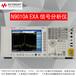 出售N9010A安捷倫N9010A頻譜分析儀現貨世家儀器