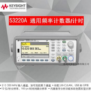 供应安捷伦/是德Keysight53220A通用频率计数器/计时器