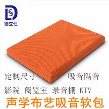影院錄音棚KTV吸音隔音墻材料圖片