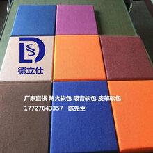 河南省优游注册平台背景墙软包,矿棉吸音板图片