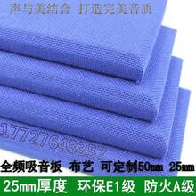皮革硬包聚酯纖維吸音板吸音材料墻面圖片