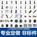 生产非标螺栓非标异形件螺栓螺丝螺母垫圈加工厂家可定制