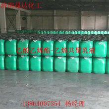 濟南VAE防水乳液707涂料乳液乙酸乙烯酯-乙烯共聚乳液圖片