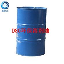 厂家直销溶剂油D8O无味环保溶剂油脱芳烃D80无味煤油全国配送图片