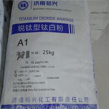 廠家直銷裕興鈦白粉A1銳鈦型鈦白粉濟南現貨硫酸法易分散遮蓋力強耐候性高通用圖片