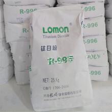 四川龍蟒鈦白粉R-996二氧化鈦鈦白粉金紅石型鈦白粉納米鈦白粉圖片