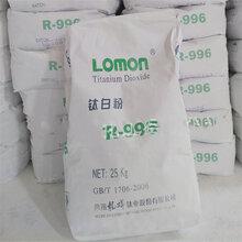 四川龙蟒钛白粉R-996二氧化钛钛白粉金红石型钛白粉纳米钛白粉图片